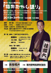 20130309Flyer-Omote-fix-out